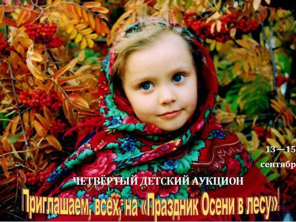 Анонс и приглашение Мастеров на Четвёртый Детский аукцион