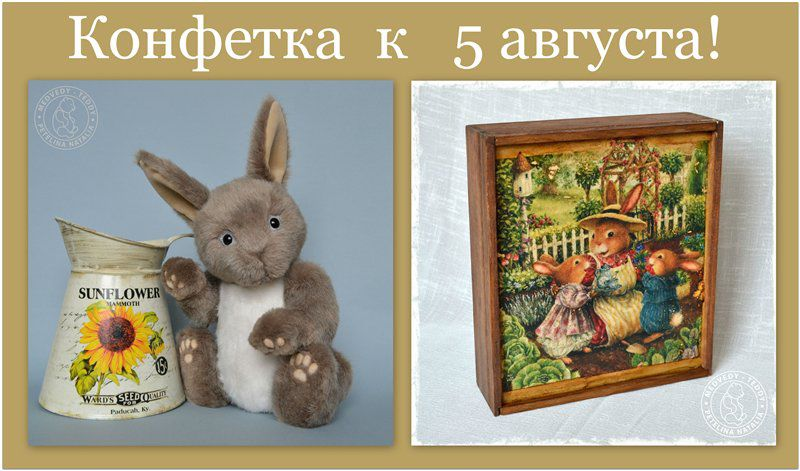 конфетка, кролик, игрушка из шерсти, шкатулка