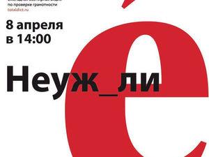 Тотальный диктант 2017   Ярмарка Мастеров - ручная работа, handmade