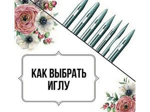 Искусство Подбора Игл. Ярмарка Мастеров - ручная работа, handmade.