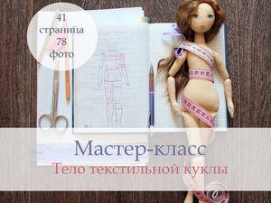 Скидка 20 % на выкройки и мастер-классы по куклам. Ярмарка Мастеров - ручная работа, handmade.