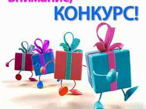 Предпраздничная Акция!!! Розыгрыш Конфетки!!! | Ярмарка Мастеров - ручная работа, handmade
