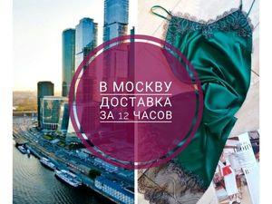 Доставка в Москву | Ярмарка Мастеров - ручная работа, handmade