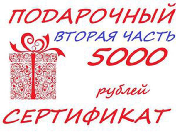 Подарочный сертификат на 5000 рублей от Мануфактуры Жукова | Ярмарка Мастеров - ручная работа, handmade
