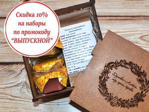 Скидка 10% на готовые наборы к выпускному!!! | Ярмарка Мастеров - ручная работа, handmade