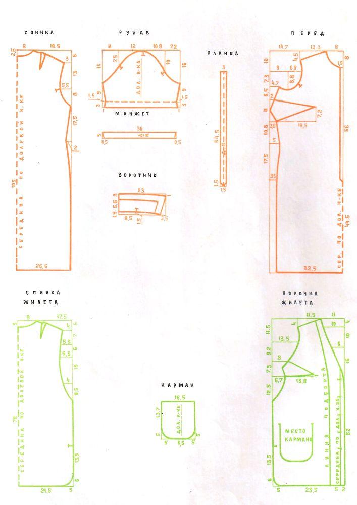 Выкройки из журнала «50 моделей ГУМа» 1972 года. Часть 1, фото № 13