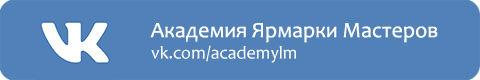 Что такое Академия Ярмарки Мастеров. Как учиться и как преподавать?