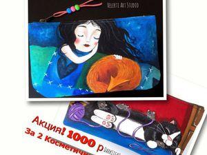 Акция магазина : 2 Косметички всего за 1000 рублей 1-му отозвавшемуся покупателю! | Ярмарка Мастеров - ручная работа, handmade