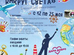 Международная выставка живописи и графики