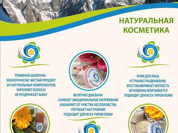 Молочная страна в г. Уфа | Ярмарка Мастеров - ручная работа, handmade