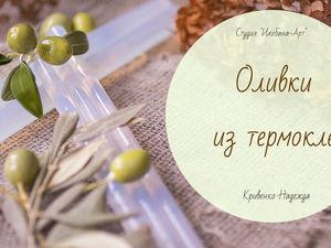 Как сделать оливки из термоклея: видеоурок. Ярмарка Мастеров - ручная работа, handmade.