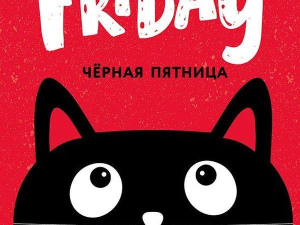 Скидки Черной пятницы сегодня завершаются. | Ярмарка Мастеров - ручная работа, handmade