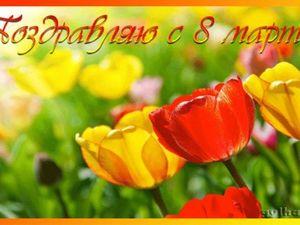 С началом весны! С нашим праздником светлым!!!. Ярмарка Мастеров - ручная работа, handmade.