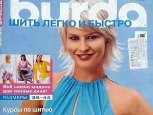 """Парад моделей Burda """"Шить легко и быстро"""", № 1/2004. Ярмарка Мастеров - ручная работа, handmade."""