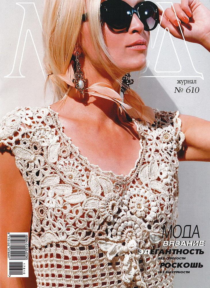 журналы, журналы по рукоделию, филейное кружево