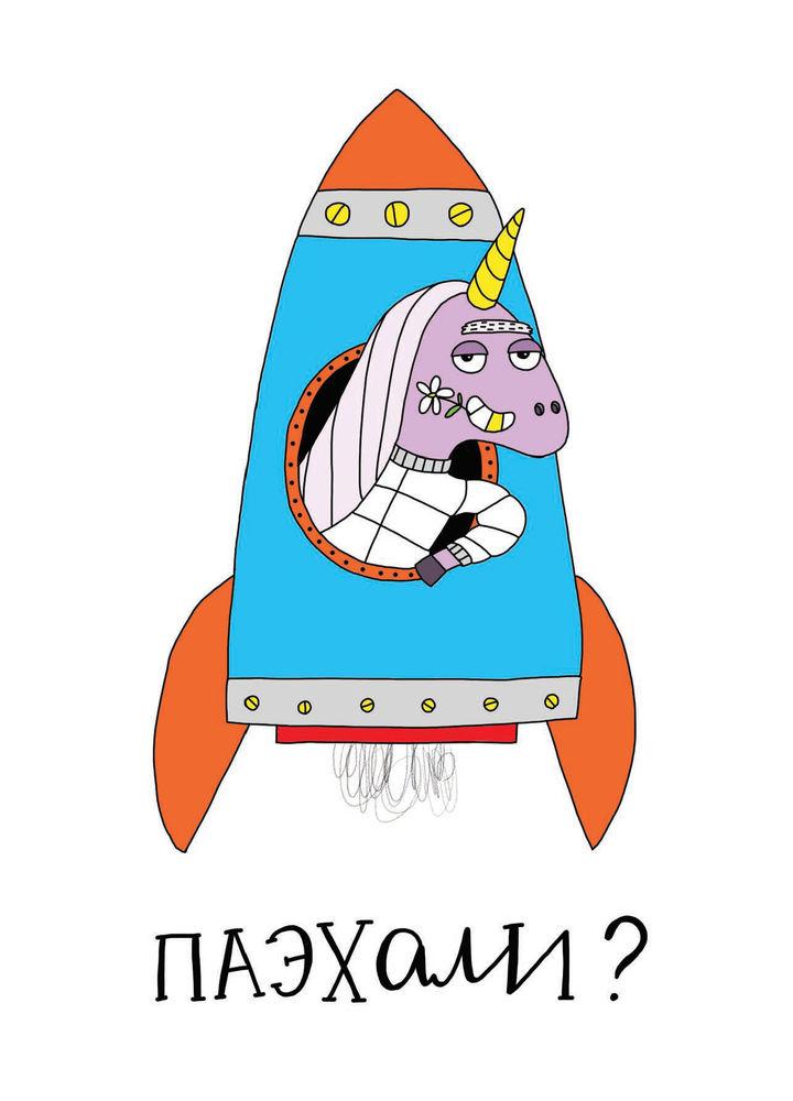 поскроссинг, история, сказка, сказка кэра и пэра, открытка, единорог, thecarrotparrot, единороги