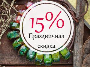 Праздничная скидка 15%!. Ярмарка Мастеров - ручная работа, handmade.