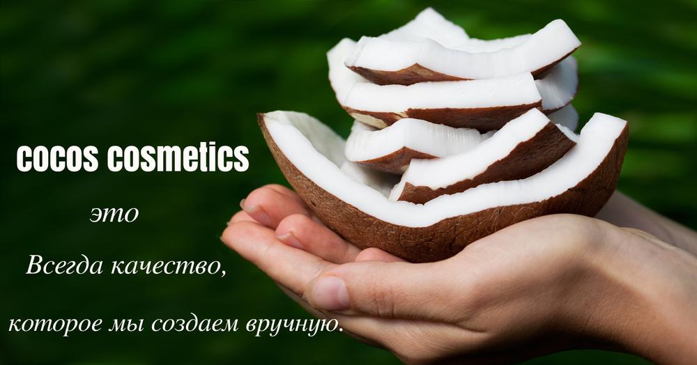 cocos cosmetics, блог, натуральная косметика, натуральные масла, косметика ручной работы, органическая косметика, кокос, масло ши, масло для тела, шампунь, скраб, маска, масло для волос, сыворотка, уход за кожей, уход за телом, уход за лицом, уход за волосами