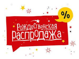 Рождественская распродажа Скидки 50%. Ярмарка Мастеров - ручная работа, handmade.