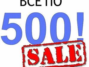 Акция недели !С 13-08 по 19.08 Все работы по 500 рублей!. Ярмарка Мастеров - ручная работа, handmade.