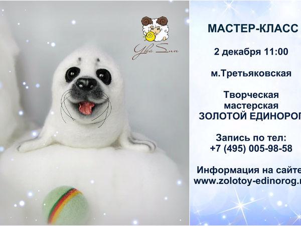 Валяем тюленя (белёк, нерпа) или совёнка на ВЫБОР | Ярмарка Мастеров - ручная работа, handmade
