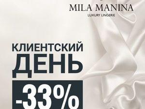 Клиентский день минус 33% — воспоминания о лете!. Ярмарка Мастеров - ручная работа, handmade.