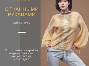 УЖЕ в ПРОДАЖЕ видео-курс блузка Колос с тканными рукавами. Ярмарка Мастеров - ручная работа, handmade.