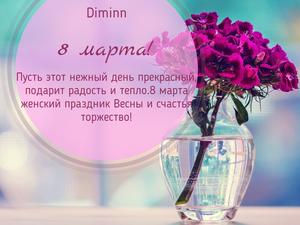 С праздником Вас, любимые Женщины!. Ярмарка Мастеров - ручная работа, handmade.