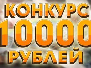 Приглашаем! Розыгрыш сертификата на 10 000 рублей!. Ярмарка Мастеров - ручная работа, handmade.