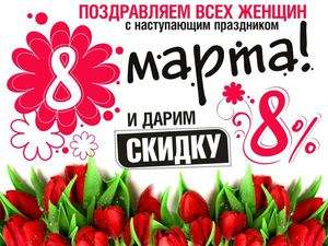 Праздничная Скидка 8% с 1 по 8 Марта!!!   Ярмарка Мастеров - ручная работа, handmade