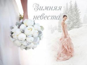 Аксессуары для зимнего образа невесты или как не замерзнуть на собственной свадьбе). Ярмарка Мастеров - ручная работа, handmade.