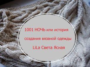 1001 НОЧЬ - Роман со спицами. Ярмарка Мастеров - ручная работа, handmade.