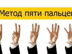 Секреты ваших пальцев! | Ярмарка Мастеров - ручная работа, handmade