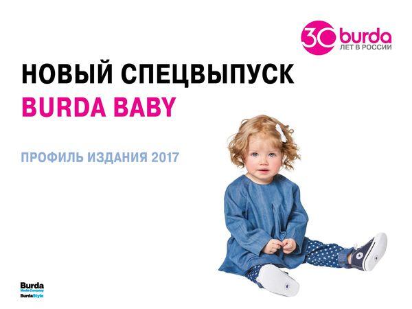 Журнал Burda Baby. Спец выпуск Burda. | Ярмарка Мастеров - ручная работа, handmade