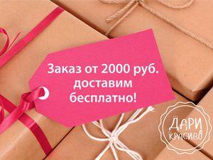 Акция: с 10 по 28 февраля заказ на сумму от 2000 руб. Доставим Бесплатно! | Ярмарка Мастеров - ручная работа, handmade