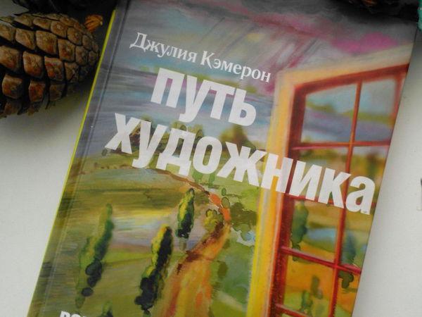 Путь Художника. Ваша творческая мастерская | Ярмарка Мастеров - ручная работа, handmade