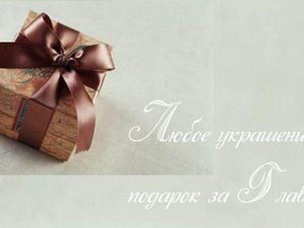Конкурс коллекций к 4-му Дню рождения магазина!   Ярмарка Мастеров - ручная работа, handmade