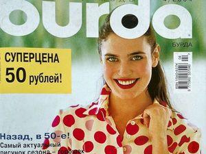 Парад моделей Burda Moden № 4/2004. Ярмарка Мастеров - ручная работа, handmade.