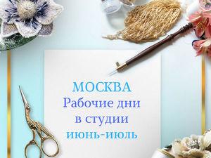 Рабочие дни в студии в Москве: июнь-июль. Ярмарка Мастеров - ручная работа, handmade.