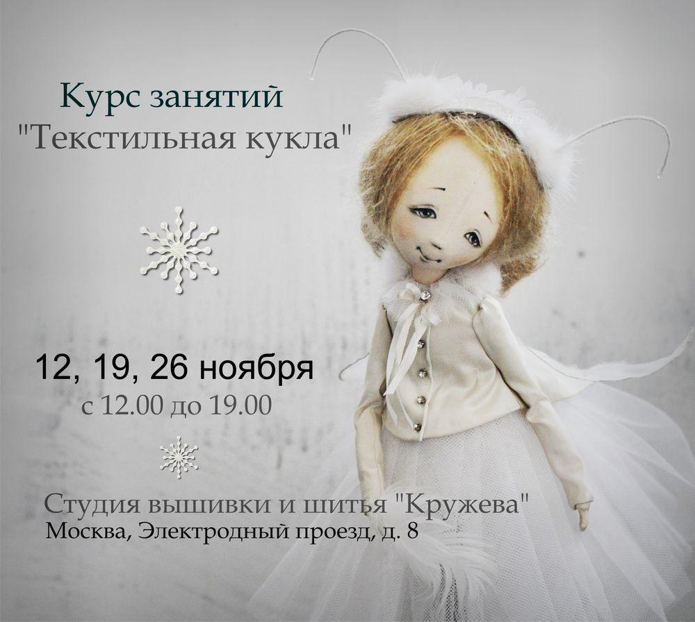 кукла, выкройка куклы