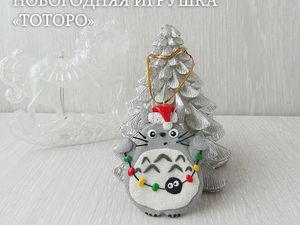 Изготавливаем новогоднюю игрушку Тоторо из полимерной глины. Ярмарка Мастеров - ручная работа, handmade.