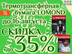 Скидки на термотрансферную бумагу Lomond до 35% Для светлых и темных тканей.. Ярмарка Мастеров - ручная работа, handmade.
