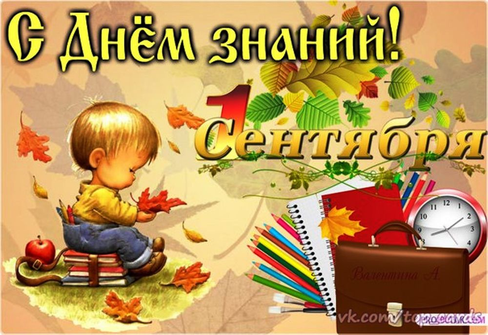 Картинки с учебным годом в детском саду