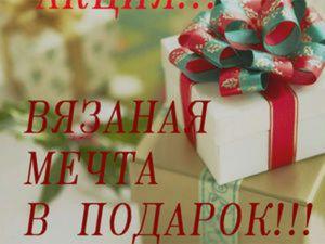 Вязаная мечта в подарок!!! | Ярмарка Мастеров - ручная работа, handmade