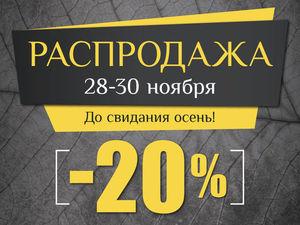 Распродажа! 28-30 ноября! Скидака 20%! | Ярмарка Мастеров - ручная работа, handmade