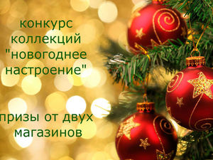 Конкурс коллекций  «Новогоднее настроение» — открыт!. Ярмарка Мастеров - ручная работа, handmade.