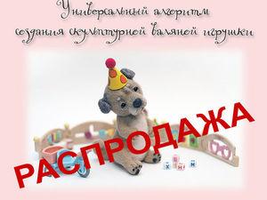Грандиозная распродажа продолжается! Успейте до Нового года!. Ярмарка Мастеров - ручная работа, handmade.