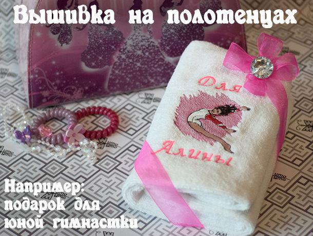полотенце, полотенца, вышивка, выставка-продажа, вышивка на заказ, подарок