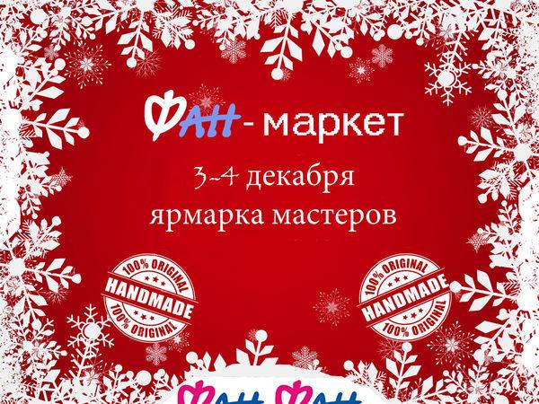 Фан Маркет   Ярмарка Мастеров - ручная работа, handmade