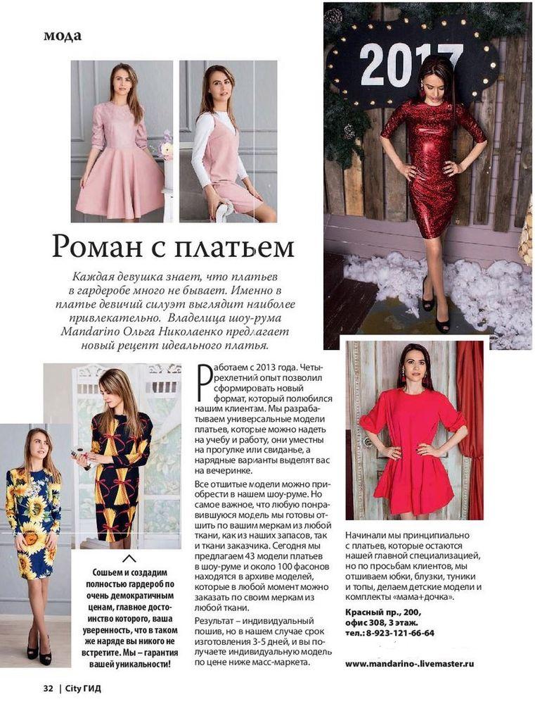 мода 2017, платья, платья на заказ